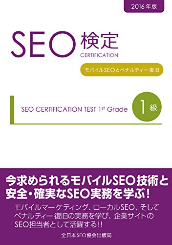 seo-certification-test-1st-grade-mobile-seo-and-penalty-recovery-seo-certification-test-grade-japane