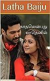 காதலென்பது யாதெனில்: Kaadhalenbathu Yaathenil (Tamil Edition)