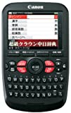 Canon Electrical Dictionary WORDTANK A503 - Japanese, Chinese & English dictionaries (Japan Import) by WORDTANK