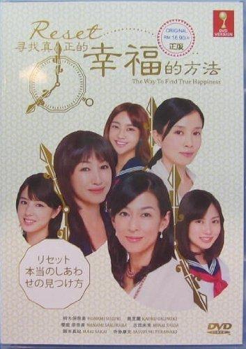 Reset The Way to Find True Happiness Japanese Movie Dvd (1 Dvd) Suzuki Honami