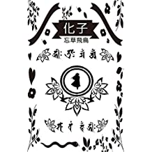 bakeko (Japanese Edition)