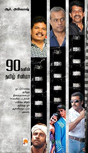 90களின் தமிழ் சினிமா / 90galin Tamil Cinema (Tamil Edition) by [ஆர். அபிலாஷ் / R. Abilash]