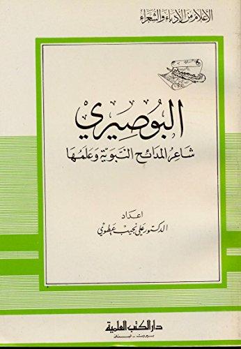 AL-BUSIRI, SA^IR AL-MADA'IH AL-NABAWIYYA WA ^ALAMUHA