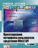 Proektirovanie interfeysa polzovatelya sredstvami Win32 API. Uchebnoe posobie dlya vuzov. - 3-e izd., stereotip.