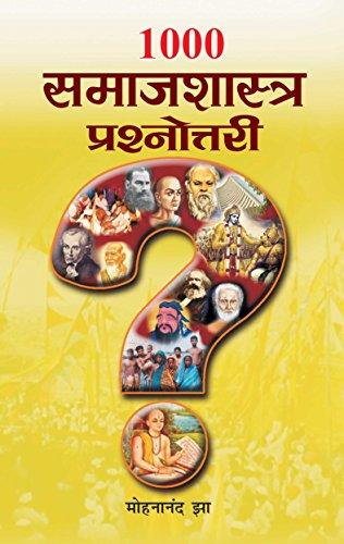 1000 Samajshastra Prashnottari