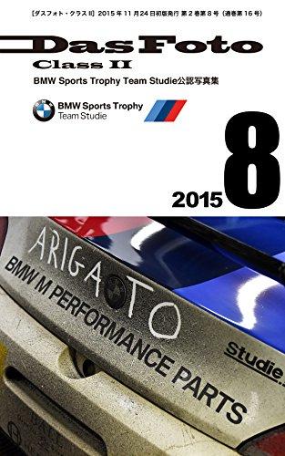 DasFoto Class II: BMW Sports Trophy Team Studie Photo Book (RGB BOOKS) (Japanese Edition)