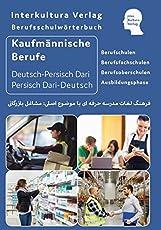 Berufsschulwörterbuch für kaufmännische Berufe: Deutsch-Persisch-Dari / Persisch-Dari-Deutsch