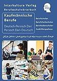 Berufsschulwörterbuch für kaufmännische Berufe: Deutsch-Persisch/ Persisch-Deutsch (Berufsschulwörterbuch / Deutsch-Persisch / Dari)