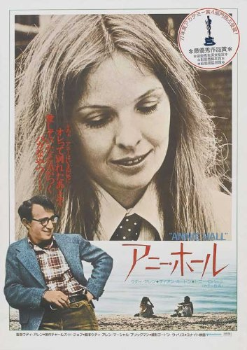 annie-hall-poster-27-x-40-inches-69cm-x-102cm-1977-japanese