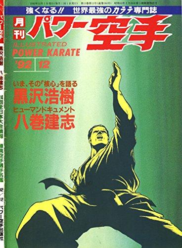 Monthly Power Karate Illustrated Decemberr 1992 (Kyokushin karate collection) (Japanese Edition) por Power karate shuppansha