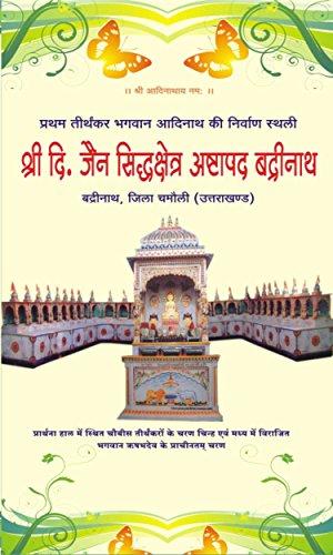 Sidhkshetra Ashtapad Badrinath por Kund Kund Jnanpitha epub