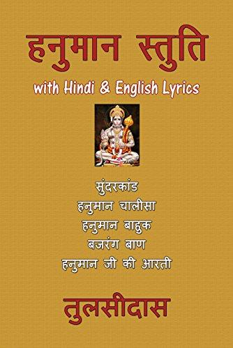 Hanuman Ashtak Lyrics In Ebook
