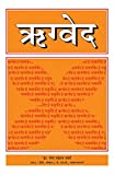 Rigved Hindi (Hindi Edition)