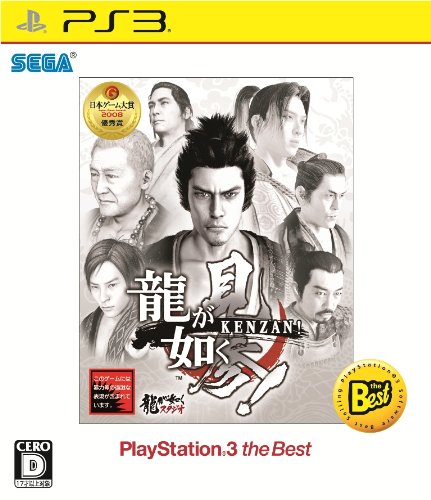 Ryu ga Gotoku Kenzan! (PlayStation3 the Best Reprint) (japan import) (Playstation3-fan)