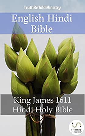 English Hindi Bible: King James 1611 - Hindi Holy Bible