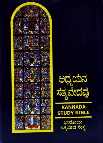 The Study Bible in Kannada -Hardbound (Black)