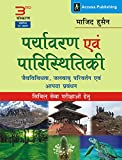 The book, 'Paryavaran Evam Paristhitiki: Civil Sewa Pariksha Hetu' is an effective study guide based on the subject of Environment in Hindi. This book is for students who are preparing for the civil service exams and has been designed according to t...