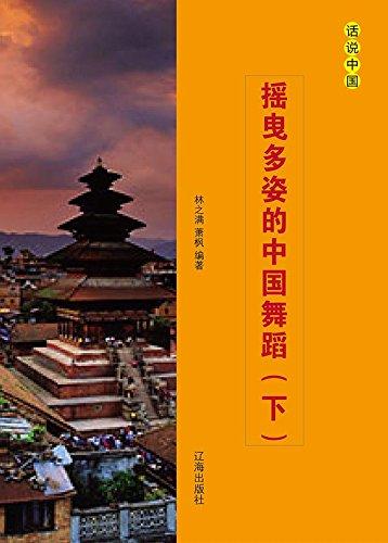 摇曳多姿的中国舞蹈(下) (Chinese Edition) por 之满 林