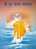 Sri Guru Nanak Chamatkar, Vol. 2 (HINDI) By Bhai Vir Singh Sahitya Sadan