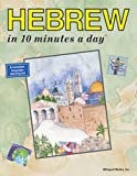 """Hebrew in """"10 Minutes a Day"""""""