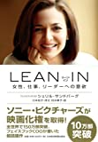 Lean in: Women, Work, and the Will to Lead (Japanese) price comparison at Flipkart, Amazon, Crossword, Uread, Bookadda, Landmark, Homeshop18
