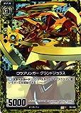 Z / X Expositions Karte Rouburinga Großauftrag Ras (C · Hologramm) / fünf Kaiser dragon Advent (B03)