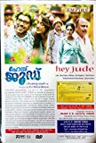 Hey Jude -Malayalam DVD Movie