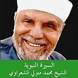 Ahl Al Kitab - sebbab al yahood leil nabbi