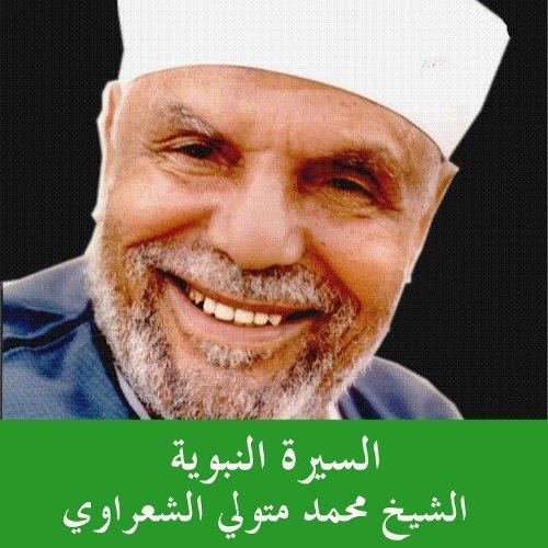 Ghazwet Tabouk - Al Maazouroun Men Al Momeneen