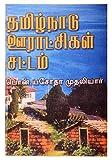 Tamilnadu Urarchigal Sattam - Tamil