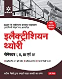 #1: Electrician Theory Semester (I-IV)