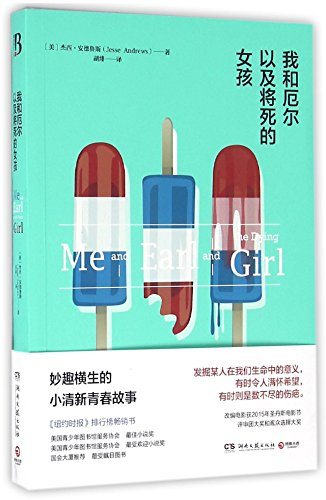Me and Earl and the Dying Girl (Chinese Edition)