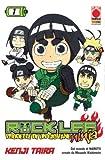 ROCK LEE N.1 - PRODEZZE DI UN GIOVANE NINJA - MANGA ROCK 1