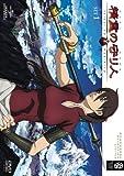 Seirei No Moribito Dvd_set 1 [DVD de Audio]