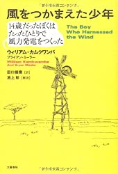 The Boy Who Harnessed the Wind by William Kamkwamba (2010-11-01)