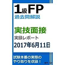 1KYUFPKAKOMONKAISETSU JITSUGIMENSETSUREPORT2017NEN6GATSU11NICHI (Japanese Edition)