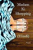 मैडम की शॉपिंग (Madam ki Shopping) (Hindi Edition)