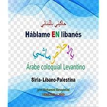 Libro de árabe coloquial Levantino: Árabe Levantino (lingüística  árabe Book 13) (Arabic Edition)