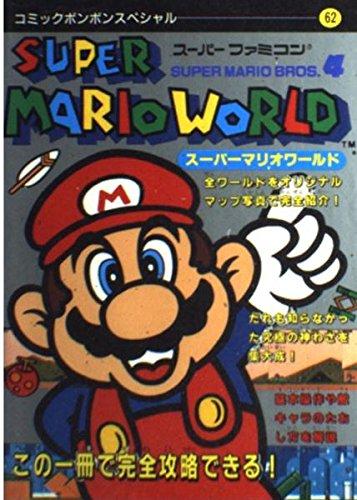 スーパーマリオワールド―スーパーファミコンSuper Mario Bros (コミックボンボンスペシャル 62)