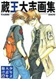 Taishi Zaou Artbook ( Color, Secret Love, Electric Hands ) bei Amazon kaufen