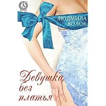 Девушка без платья (Russian Edition)