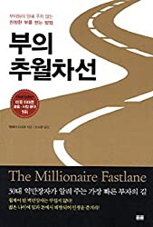 The Millionaire Fastlane (Korean Edition)