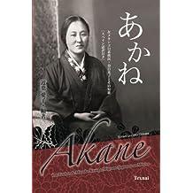 Akane  Japanese & Spanish Edition: Los Tankas de Mitsuko Kasuga, Migrante Japosesa en México