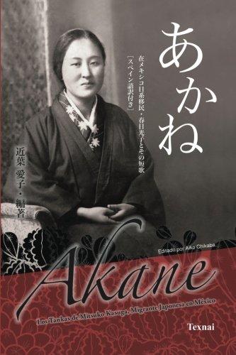 Akane  Japanese & Spanish Edition: Los Tankas de Mitsuko Kasuga, Migrante Japosesa en México por Aiko Chikaba