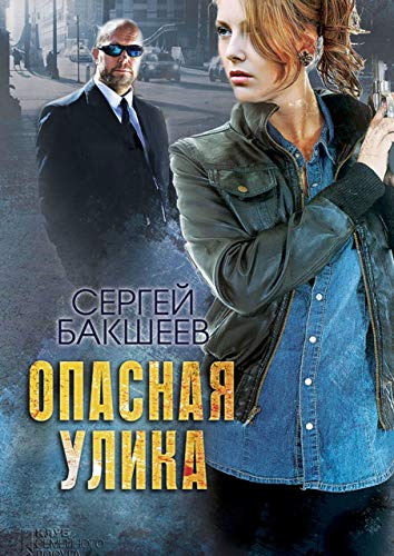 Опасная улика (Russian Edition)