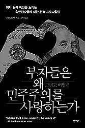 Billionaires: Reflections on the Upper Crust (2014³â) (Korea Edition)