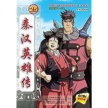 秦汉英雄传.25