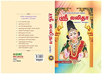 Sri Lalita (Sahasranamam With Meaning) (Tamil Edition)