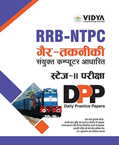 RRB NTPC Non Technical Stage-II Exam Daily Practice Papers