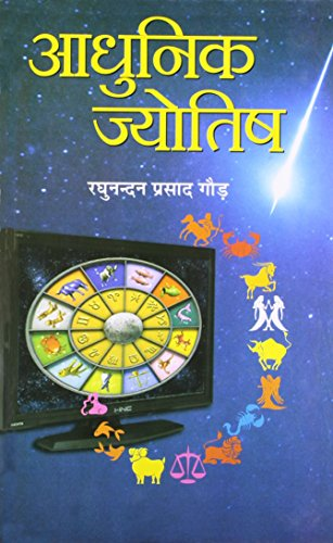 Adhunik jyotish  available at amazon for Rs.260